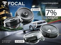 Компонентная акустическая система для автомобилей VW Focal IS165VW